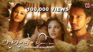 Hangumakma Wee හැඟුමක්ම වී  Sandaruwan Munasinghe   Sandesh Bandara Video   Sinhala New Song 2018