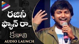 Rajinikanth Kabali Dialogues by Nani | Kabali Audio Launch | Radhika Apte | Telugu Filmnagar