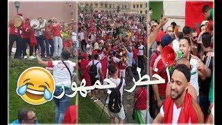 هسترية قبل مبارة اسبانيا الجمهور المغربي محيح ومنشط مع دقايقية وسط روسيا