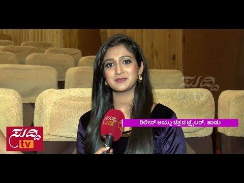 Xxx Mp4 Chit Chat With Kannada Actress Roopika About Manjari Film Audio Release ಸುದ್ದಿ ಟಿವಿ 3gp Sex