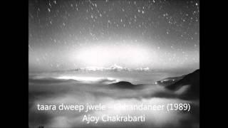 Ajoy Chakrabarti - Chhandaneer (1989) - 'taara dweep jwele'
