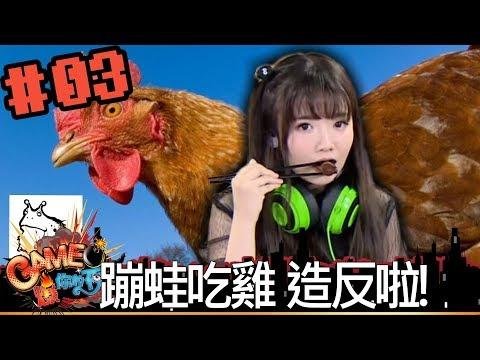 GAME爆你的夜(NL小希兒國動龜狗)20170822_3 蹦蛙吃雞 造反啦!