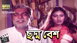 Chhoddobesh   Movie Scene   Mehedi   Jhumka   Bangla Movie Clip
