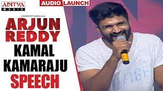 Kamal Kamarajul Speech @ Arjun Reddy Audio Launch || Vijay Devarakonda || Shalini