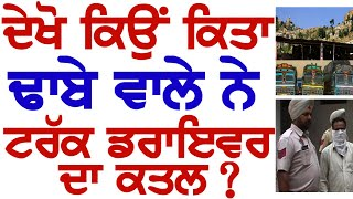 dekho dhave wale ne kyu kita truck driver da katal/must watch and share/police solved case/