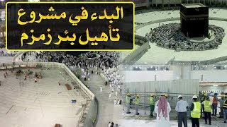 البدء في مشروع تأهيل بئر زمزم بالمسجد الحرام - مكة المكرمة