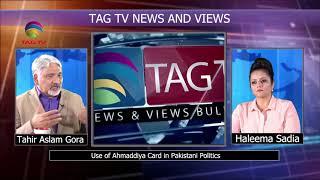 Use of Ahmaddiya Card in Pakistani Politics @TAG TV NEWS & VIEWS - TAG TV NEWS & VIEWS