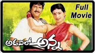 Adavilo Anna Telugu Full Length Movie || Mohan Babu, Roja
