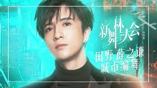 【舞蹈精选】田野 薛之谦 《新舞林大会》第10期【东方卫视官方高清】