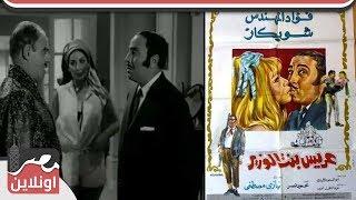 عريس بنت الوزير | الفيلم العربي | بطولة فؤاد المهندس وشويكار