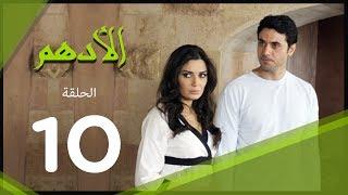 مسلسل الادهم الحلقة | 10 | El Adham series