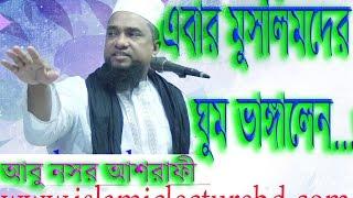এবার মুসলিমদের ঘুম ভাঙ্গালেন ! Abu Nasor Ashrafi