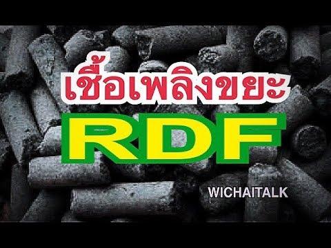 Xxx Mp4 เชื้อเพลิงขยะ RDF Wichaitalk ตอนที่ 114 วันที่ 14 ม ค 2561 3gp Sex