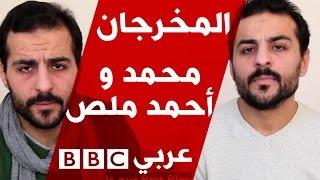 Directors Speak: Malas Twins - محمد وأحمد ملص