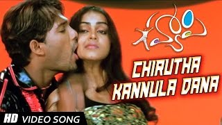 Chiruta Kannula Video Song || Happy Movie || Allu Arjun, Genelia