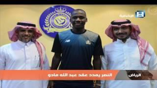أخبار الرياضة: خريبين هلالي لـ 4 سنوات.. والنصر يمدد عقد مادو وعبدالشافي مستمر في الأهلي