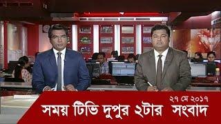 সময় টিভি দুপুর ২টার বুলেটিন || Somoy TV News Bulletin At 2PM 27 May 2017