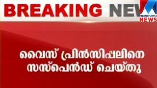 Jishnu death case; Three teachers suspended | Manorama News
