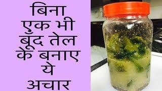 पानी की मिर्ची का अचार बिना तेल के |Paani ki mirchi ka achaar without oil|Healthy chilli pickle