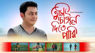Tumi Chaile Dite Pari | Azad Suman | New song 2014 | Official video HD