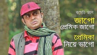 জাগো প্রেমিক জাগো, প্রেমিকা নিয়ে ভাগো |  Comedy Part- 8 | Bangla Natok 2018 | Ft Akhomo Hasan