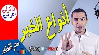 أنواع الخبر - ذاكرلي عربي