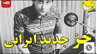 خز جدید ایرانی ( کانال کلیپ ببین )