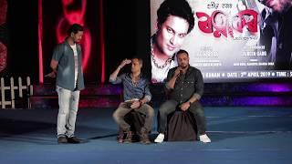 The Mega Music Launch Event | Ratnakar | Jatin Bora | Zubeen Garg
