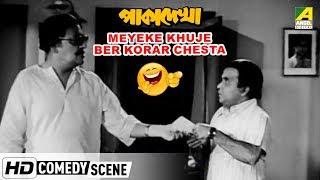 Meyeke Khuje Ber Korar Chesta | Comedy Scene | Utpal Dutt