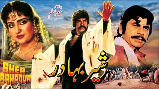 SHER BAHADUR - SULTAN RAHI -  OFFICIAL PAKISTANI FILM