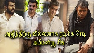 I Am Ready To Act As A Villain For Ajith Says Abhimanyu Singh | Viswasam Movie | Updates