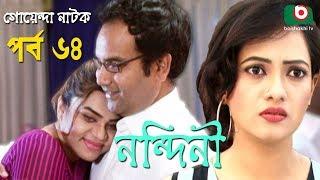 Detective Bangla Natok | Nondini | EP - 64 | Hasan Jahangir,  Lamia Mimo | Bangla Serial Drama