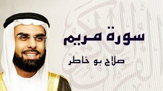 القرآن الكريم بصوت الشيخ صلاح بوخاطر لسورة مريم