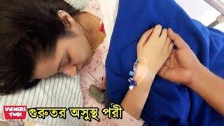গুরুতর অসুস্থ হয়ে হাসপাতালে ভর্তি নায়িকা পরিমনি দেখুন ভিডিও - Actress Porimoni Hospitalized Video