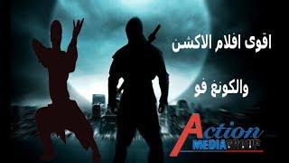 فيلم اكشن | اقوى افلام الاكشن و الحركة| افلام الكونغ فو  مترجم كـامل | Action Media Group