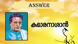 kerala navodhanam psc questions and answers in Malayalam part 2