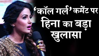 Finally! Hina Khan SPEAKS on her 'call-girl' comment on Shilpa Shinde