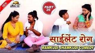 साइलेंट रोंग    राजस्थानी सुपरहिट नंबर वन कॉमेडी शो   Ramkudi Jhamkudi Comedy Show Part-26  PRG 4k