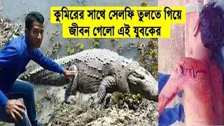 বরগুনায় লেকে কুমিরের সাথে সেলফি তুলতে গিয়ে মারা গেলেন রনি | না দেখেলে মিস করবেন | Bangla News Today