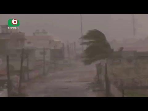'তিতলি'র প্রভাবে সারাদেশে হালকা থেকে মাঝারি বৃষ্টিপাত হচ্ছে | Titli | Bangla News | Farid | 11Oct18