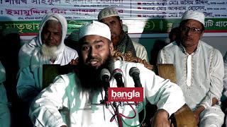 Bangla Waz Iman by Shaikh Mujaffor bin Mohsin - New Bangla Waz 2017