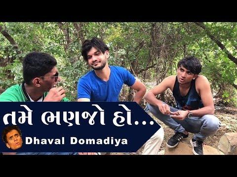 Xxx Mp4 તમે ભણજો હો Dhaval Domadiya 3gp Sex
