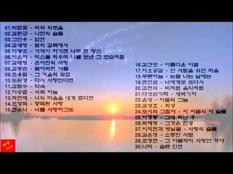 Download Lagu 가슴 시린 슬픈 노래 모음 (K-pop) Sad song collection MP3