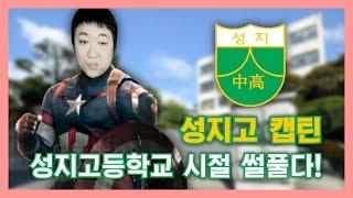 """[썰방송] 성지고 캡틴 """"성지고등학교 시절 썰풀다!"""" (노래하는코트)"""