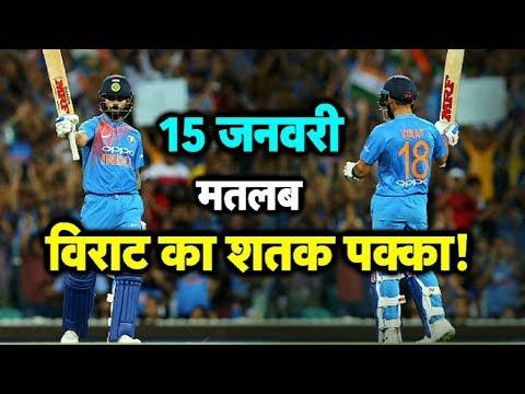 हर साल 15 जनवरी को ही क्यों शतक लगाते हैं Virat Kohli | Ind vs Aus | Sports Tak