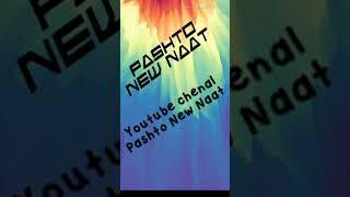 Pashto New Naat 2019 By == Shahadat za di majnon yam ===