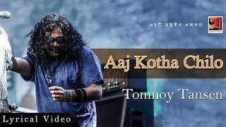 Aaj Kotha Chilo | by Tonmoy Tansen | Single | Official lyrical Video 2017