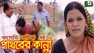 Fatafati Hasir Natok | Pathorer Kanna | EP - 03 | Chanchal Chowdhury, Alvi, Fazlur Rahman Babu