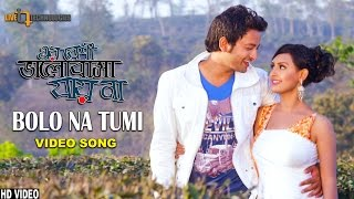 Bolo Na Tumi (Video Song) | Hridoy Khan | Nancy | Symon | Nijhum Rubina | Bengali Movie 2013
