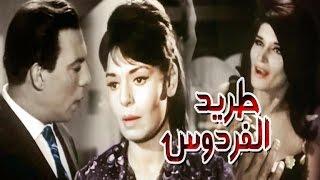 فيلم طريد الفردوس - Tared Elferdaws Movie